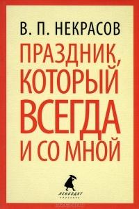 v-_p-_nekrasov__prazdnik_kotoryj_vsegda_i_so_mnoj