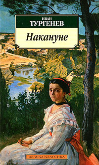 ivan_turgenev__nakanune