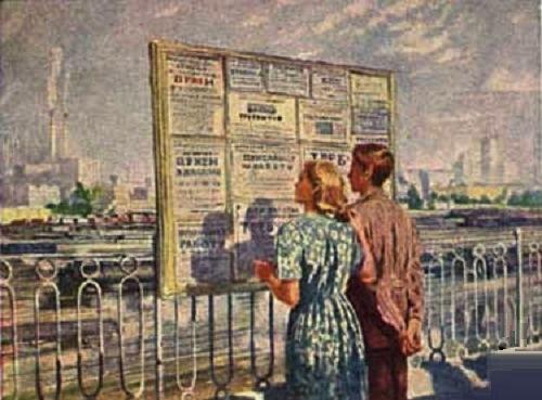 wide-ways-1951